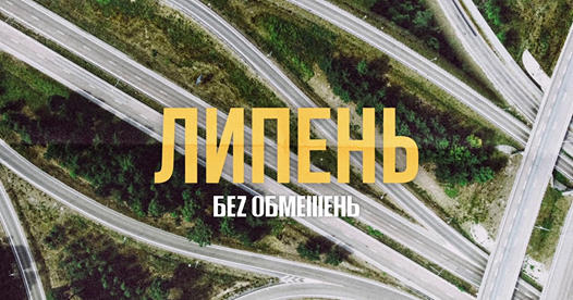 """Гурт БЕZ ОБМЕЖЕНЬ презентував нову пісню """"Липень"""""""