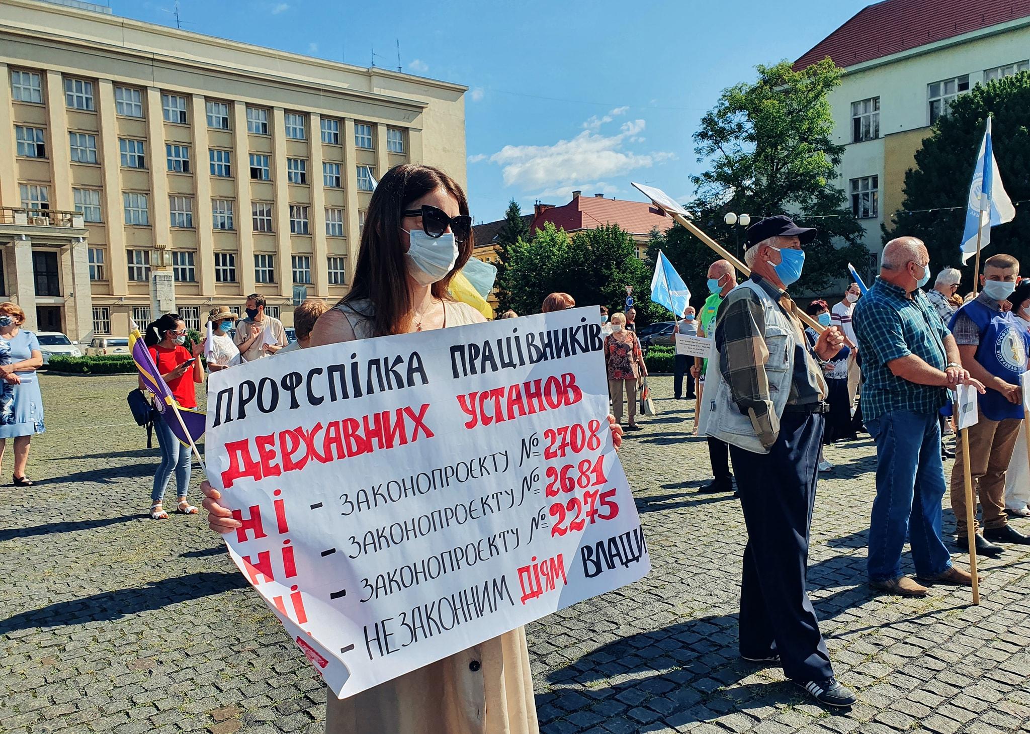 Акція протесту в Ужгороді: відомо, що вимагають люди
