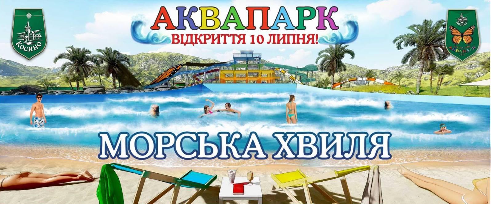 """Аквапарк """"Косино"""": коли відкриття, ціни 2020 року та новинка сезону – максимально повна інформація"""