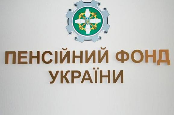Уряд схвалив зміни до бюджету ПФУ: подробиці