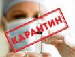 В Закарпатській області можуть ще більше посилити карантин