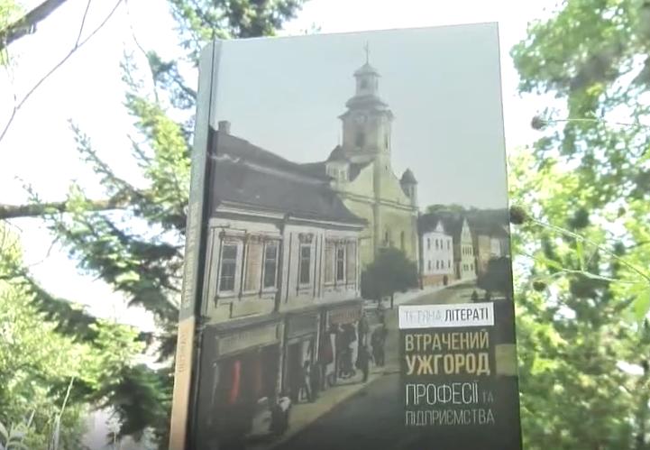 Вийшла нова книга Тетяни Літераті «Втрачений Ужгород. Професії та підприємства»