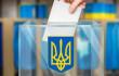 25 жовтня в Україні відбудуться місцеві вибори