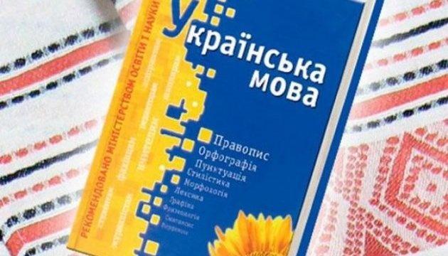 Мовний закон в Україні може зазнати корективів: що думають закарпатці