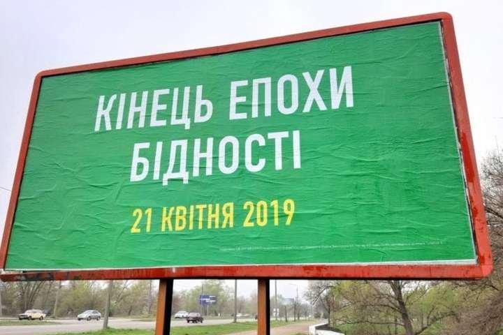 """Представник влади заявив, що подекуди в Україні закінчилась """"епоха бідності"""""""