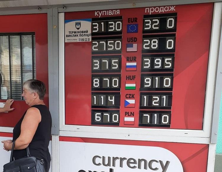 Долар по 28: курс валют в обмінниках Мукачева 22 липня