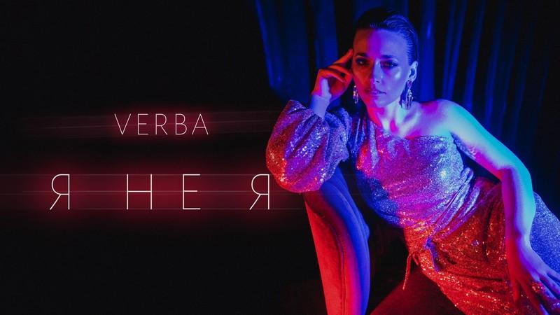 «Я не Я»: закарпатська співачка VERBA презентувала кліп на нову пісню