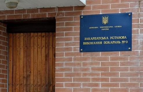 Бенкет у СІЗО в Ужгороді: начальника відсторонили від посади