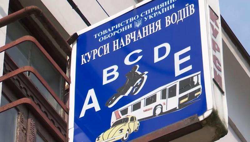 В одній із автошкіл Мукачева виник скандал