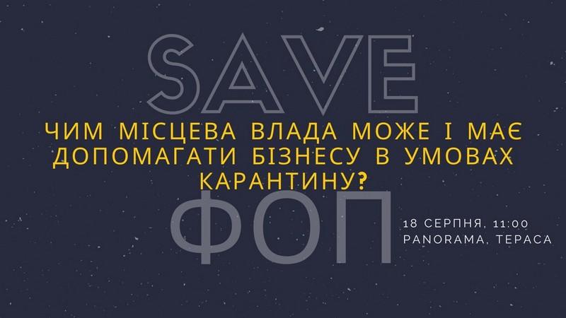 """""""SaveФОП"""": в Ужгороді бізнесменів та підприємців запрошують на цікавий захід"""