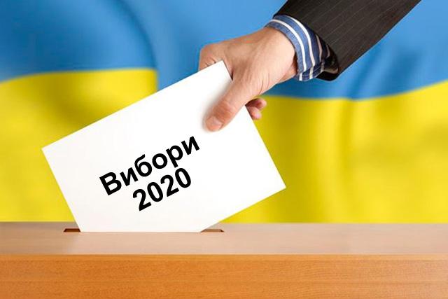 Вибори 2020: на Закарпатті ЦВК утворила 18 територіальних виборчих комісій