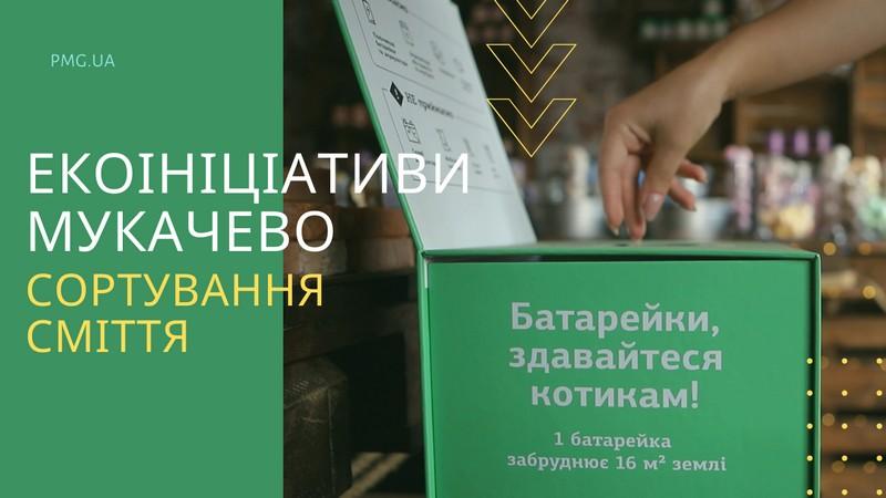 Сортування сміття:у Мукачеві закликають містян підтримати екоініціативу