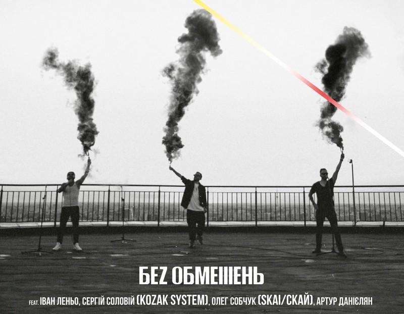 Без обмежень, СКАЙ, KOZAK SYSTEM та Артур Данієлян випустили кліп, присвячений українським воїнам і учасникам протестів у Білорусі
