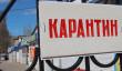 """""""Закарпаття ризикує потрапити до червоної зони карантину"""", – Олексій Петров"""
