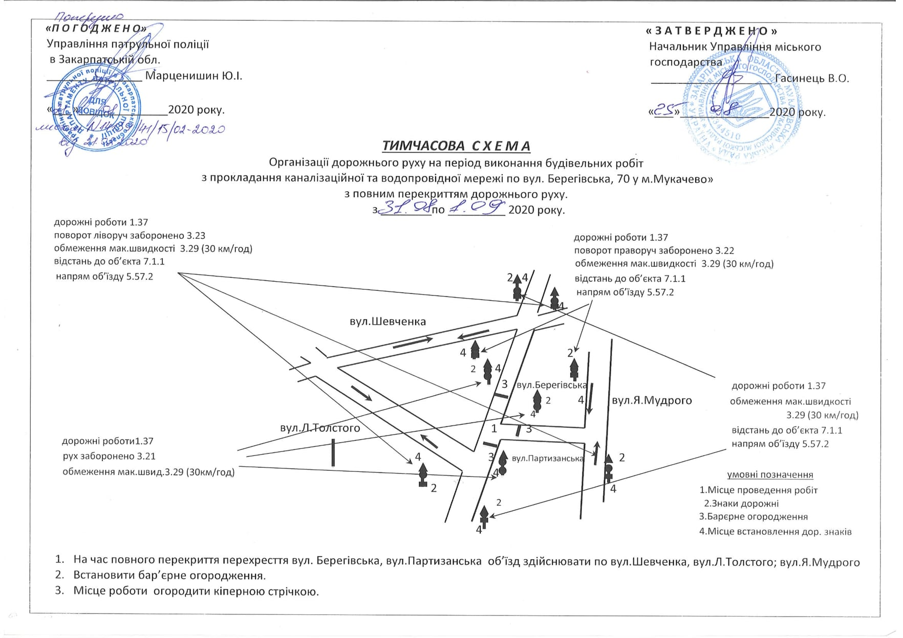 Через ремонт перекриють одну із вулиць Мукачева: схема об'їзду