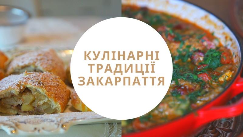 Представники національних меншин Закарпаття поділились рецептами улюблених страв