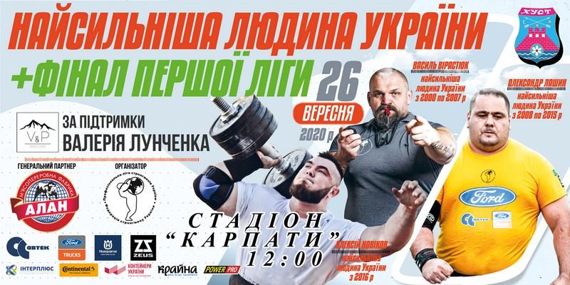 Цієї суботи у Хусті змагатимуться найсильніші богатирі України