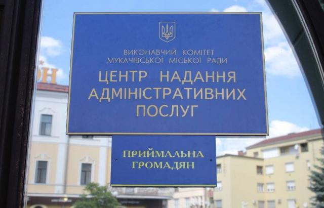Міська рада оприлюднила важливе повідомлення для жителів Мукачева