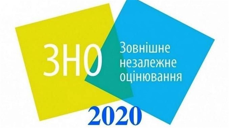 Рейтинг областей за результатами ЗНО-2020: Закарпаття – на останньому місці