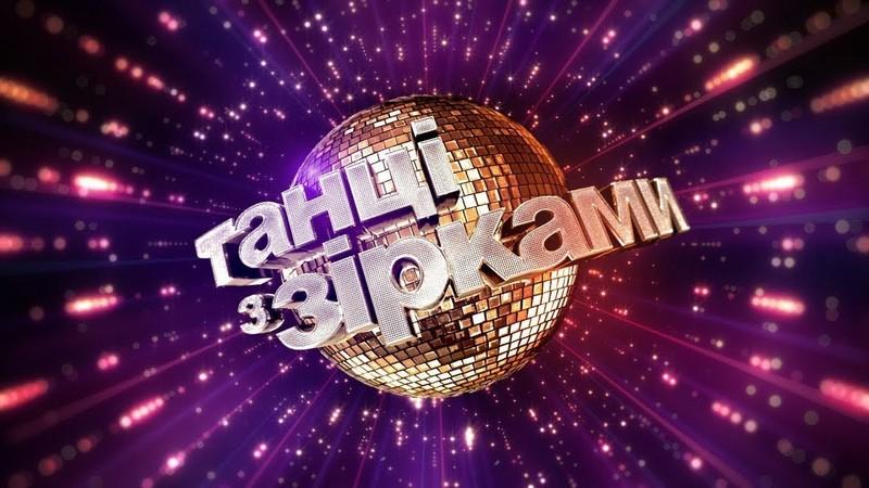 Танці з зірками 5 випуск: хто покинув танці з зірками та як Сергій Танчинець приголомшив усіх своїм образом