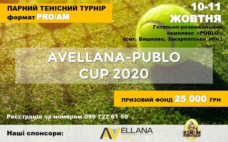 На Закарпатті відбудеться парний тенісний турнір у форматі PRO/AM