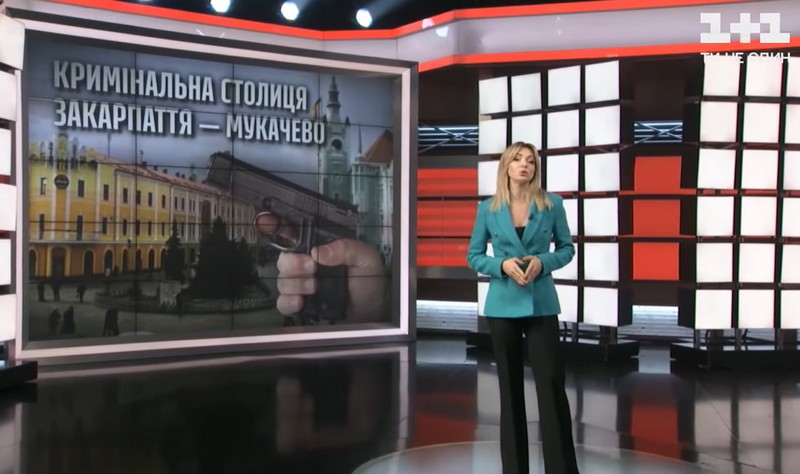 "Кримінальна столиця Закарпаття: на ""1+1"" показали сюжет про Мукачево"
