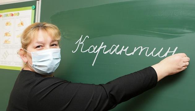 Школи та університети можуть перевести на дистанційне навчання