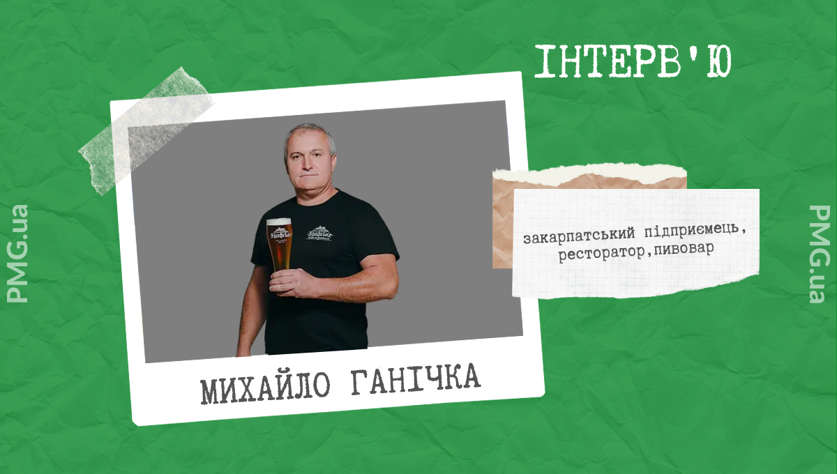 Михайло Ганічка – порядний ґазда