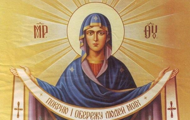 Покрова Пресвятої Богородиці: історія та традиції свята