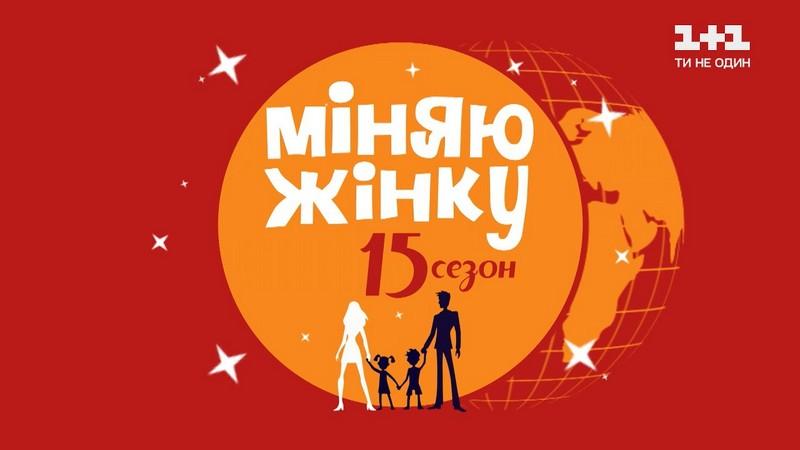 Міняю жінку 15 сезон: закарпатська родина із Берегова взяла участь у популярному шоу на каналі 1+1