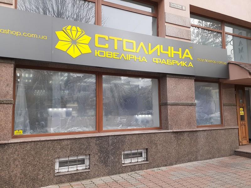 У центрі Мукачева розтрощили вікна ювелірного магазину Столична ювелірна фабрика