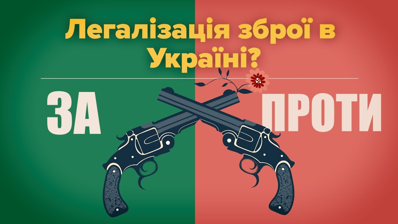 Питання легалізації зброї в Україні можуть винести на референдум