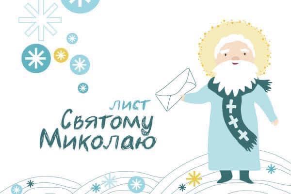 """У Закарпатті розпочалася щорічна акція """"Напиши листа Миколаю"""""""