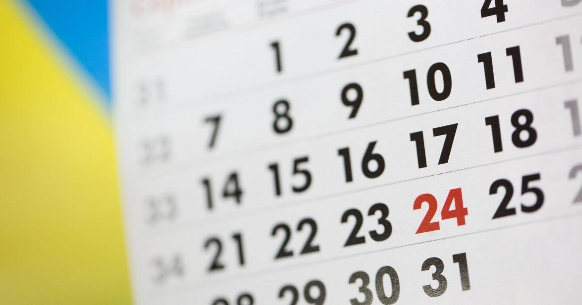 Затверджено список перенесених робочих днів на 2021 рік