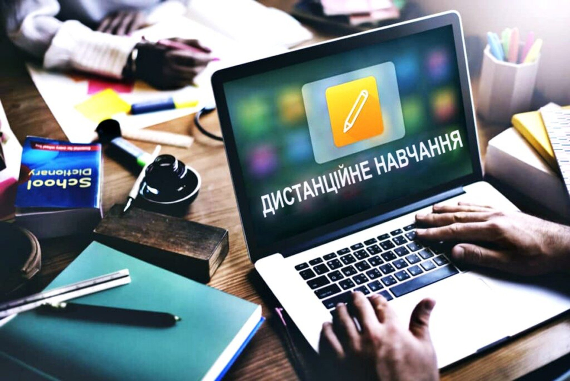 Відомо, учні скількох шкіл Закарпатської області знаходяться на дистанційному навчанні