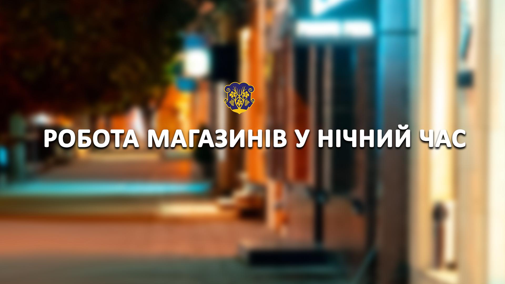 Заклади торгівлі в Ужгороді можуть працювати у нічний час, – міськрада