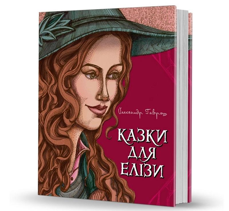 Побачила світ книжка Олександра Гавроша «Казки для Елізи»
