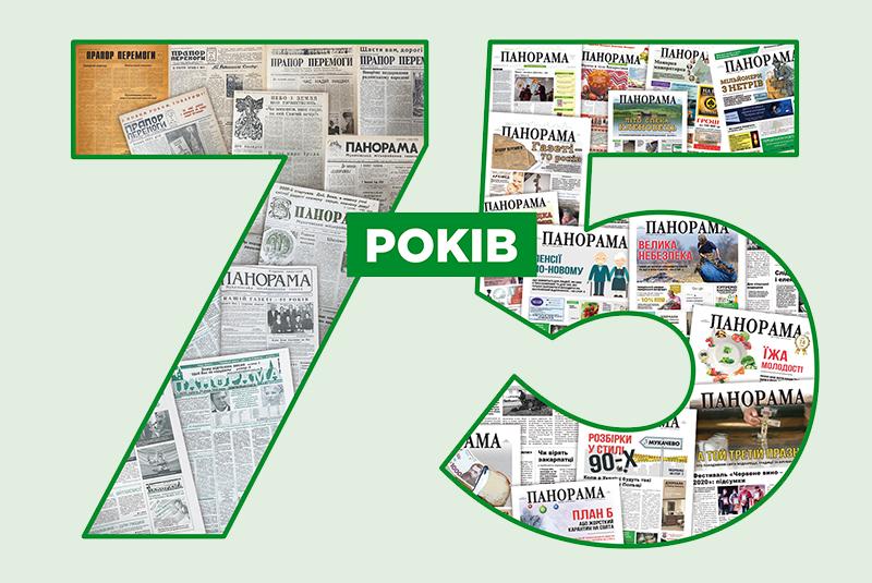 """Газета """"Панорама"""" святкує своє 75-річчя"""