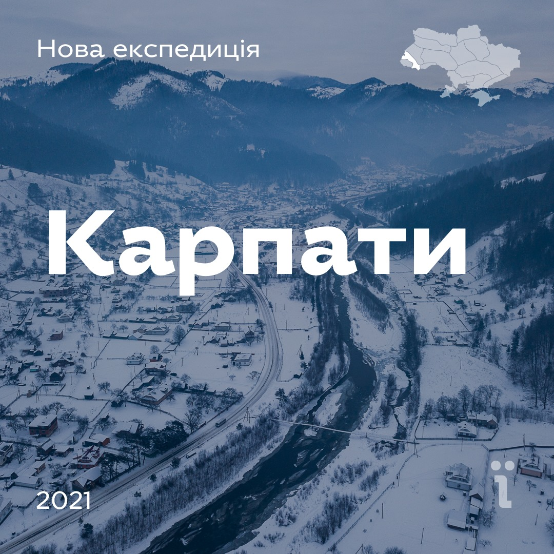 """""""Ukraїner"""" запланував зимову експедицію Карпатами"""
