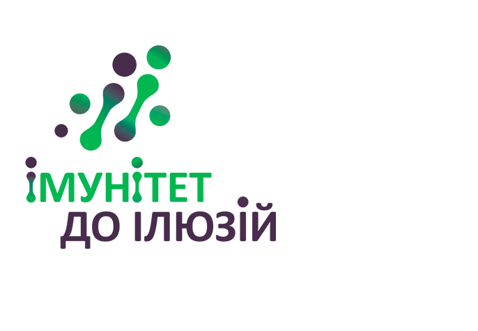 На Закарпатті пройде Форум розвитку громадянського суспільства «Імунітет до ілюзій»