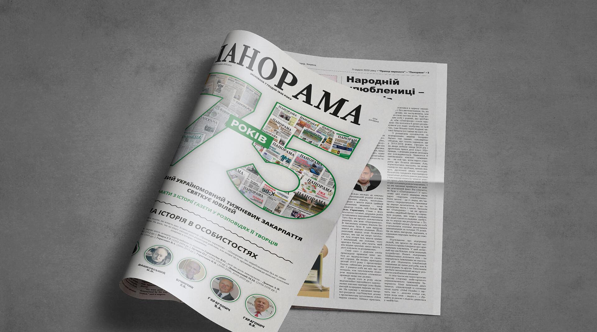 """Справа життя: 75-річна історія найстарішої діючої україномовної """"районки"""" Закарпаття"""