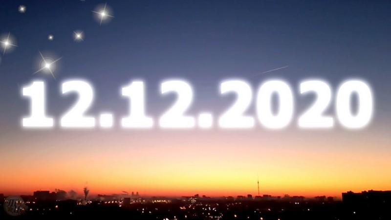 12.12.2020: що означає дзеркальна дата