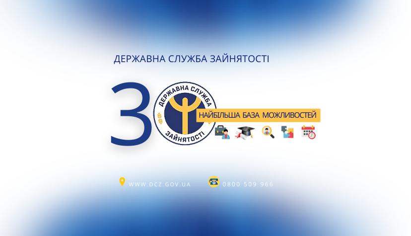 Державна служба зайнятості 30 років на службі людям