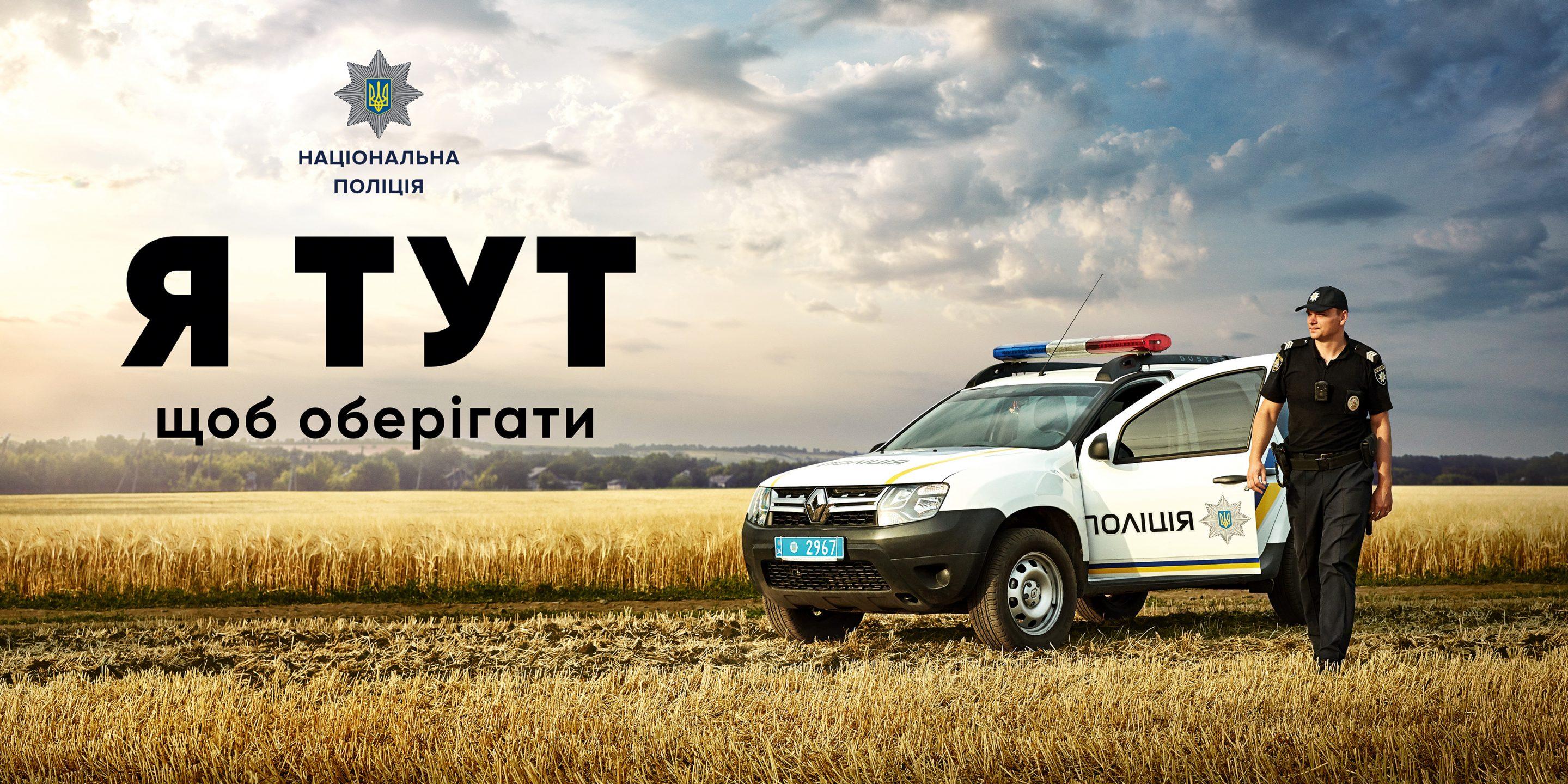 У Мукачівській ОТГ працюватимуть поліцейські офіцери громад