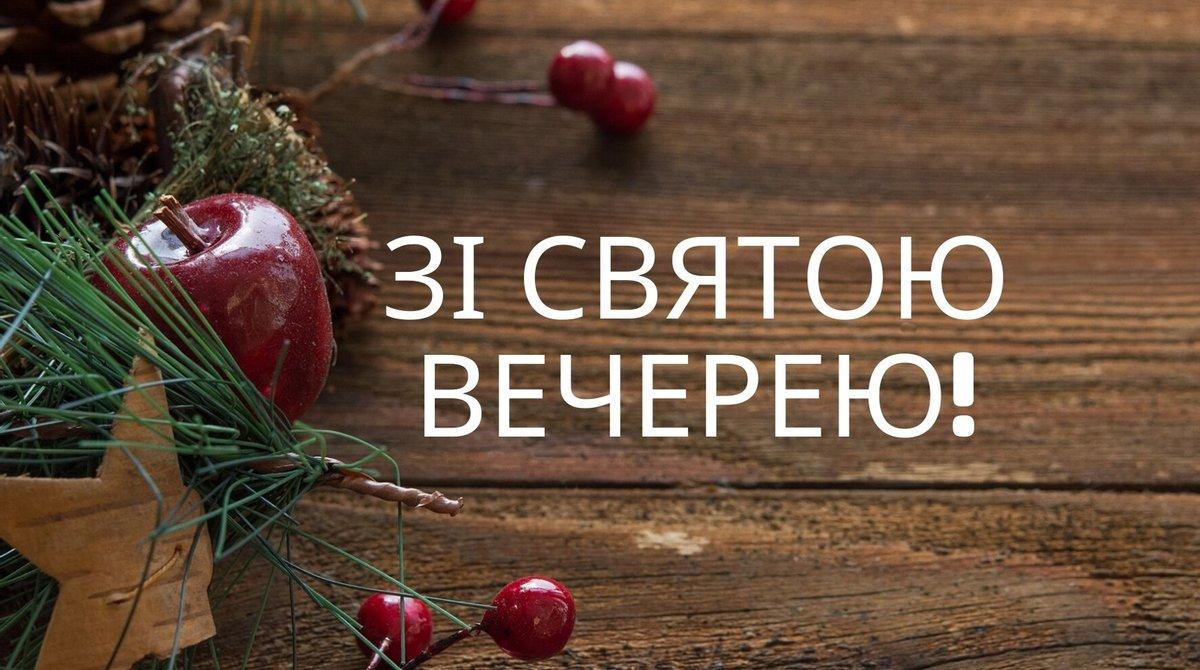 Смачної куті та веселої коляди: гарні вітання 2021 зі Святвечором та Різдвом Христовим
