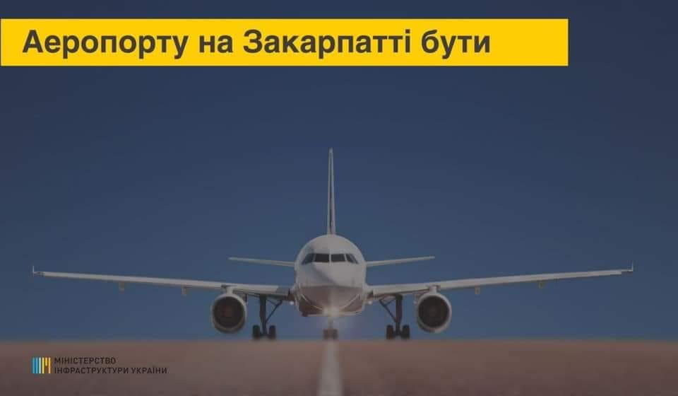 Новий аеропорт на Закарпатті будуватимуть або в Мукачеві, або у селі Середнє