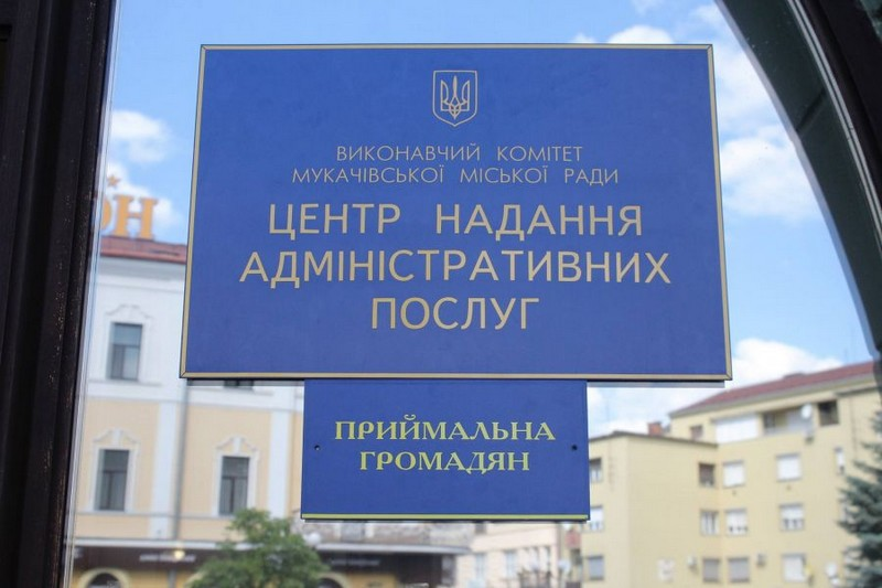 У ЦНАПі Мукачева почали оформляти комплексну послугу «єМалятко»