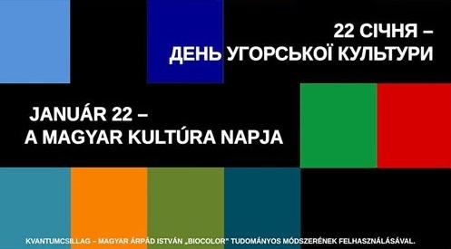 День угорської культури цьогоріч пройде в новому форматі