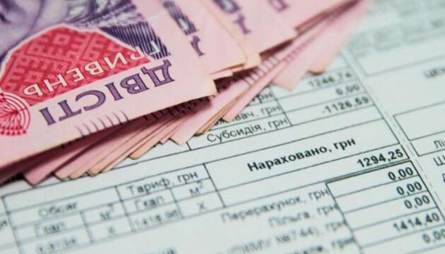 """Українців не штрафуватимуть за невчасну оплату """"комуналки"""" за січень"""