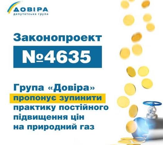 У депутатській групі «Довіра» зареєстрували законопроект щодо захисту прав побутових споживачів природного газу